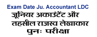 RPSC Junior Accountant and Naib Tehsildar exam date change