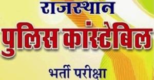 latest-Rajasthan-Police-job