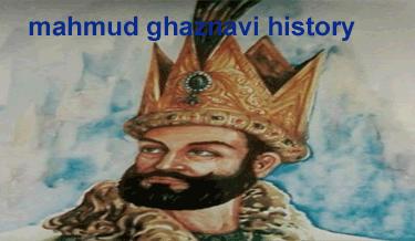 mahmud-ghaznavi-history-gk