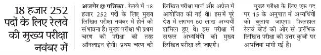 main-railway exam date