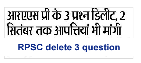 RPSC delete three question in RAS pre exam check cut off