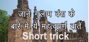 short trick Important slave- Dynasty-in-Hindi