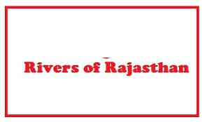 Rivers of Rajasthan राजस्थान की नदियां
