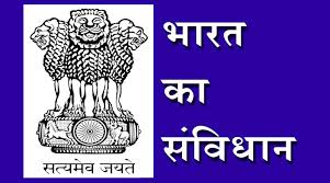 Indian Constitution and Political Science question GK भारतीय संविधान