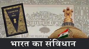 Preamble of the Indian Constitutionभारतीय संविधान की प्रस्तावना