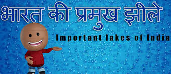 important lake of india