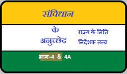 Directive Principles of the Constitution of Indiaभारत के संविधान के नीति निर्देशक तत्व