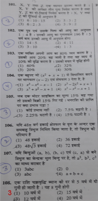 RPSC LDC answer key 2016 for grade 2 Oct 23 2016