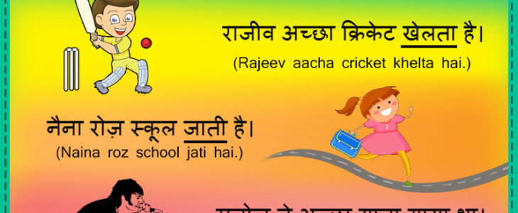 KRIYA (क्रिया)  Related Important notes And study material in Hindi grammar