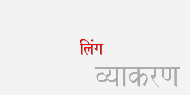 Ling (लिंग) Gender Related Important notes in Hindi grammar