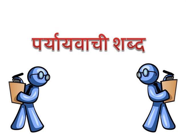 list-of-paryayvachi-shabd