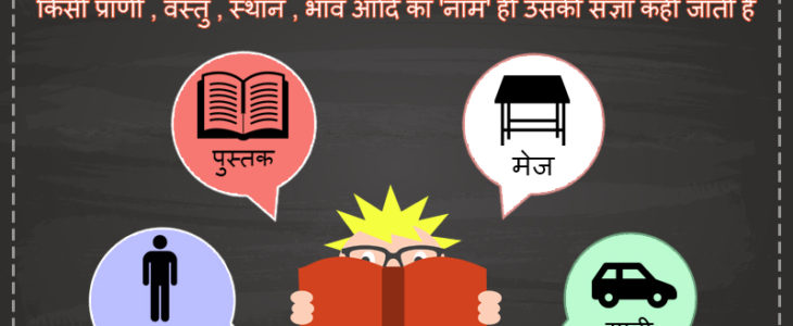 Hindi Grammar Sangya (संज्ञा) Important Notes and Examples