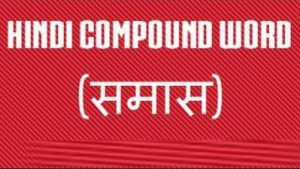 compoundwords-in-hindi-