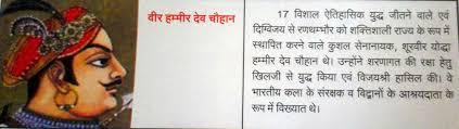 History of the Chauhan dynasty sambar सांभर का चौहान वंश का इतिहास