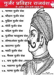 Gujjar Pratihara clan history