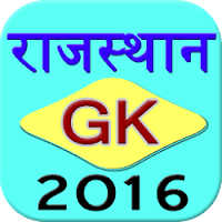 Rajasthan GK Questions RPSC RAS Exam set 14.12 Hindi English