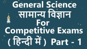 general-science-related-gk-question-in-hindi-asked-in-rrb-exams