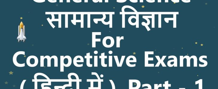 General Science Related GK Question in Hindi asked in RRB Exams Set 1 (17-12-2016)