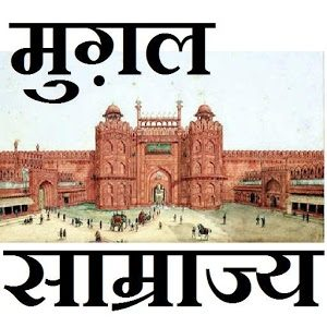 Mughal Architecture And Indo-Islamic Architecture