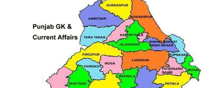GK Notes for Punjab Haryana high court clerk previous papers syllabus