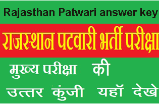 Rajasthan Patwari main exam Answer Key 24 December 2016 download Saturday
