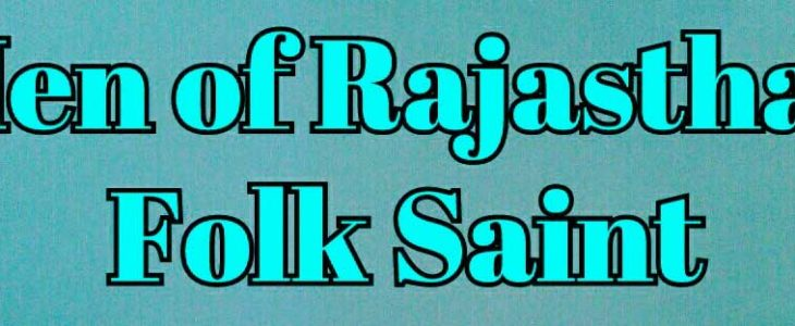 Important Question Related Rajasthan State's Predominant Religion And Creed Saint