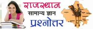 The history of Rajasthan essence Sangrah
