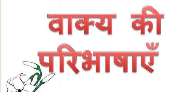 Vakya (वाक्य) And Vakya Ke Bhed Related Important Study Material In Hindi Grammar