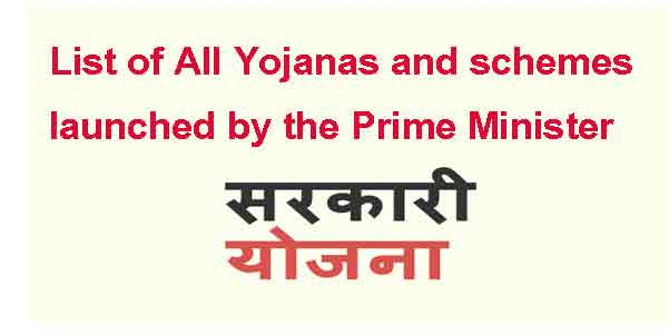 list of All Yojanas and schemes launched by the Prime Minister