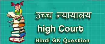 List of High Courts of India and Establishment Year
