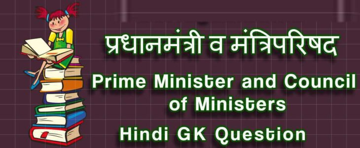 Indian Prime Minister and Council Ministers Related GK Notes