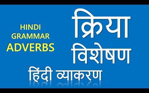 KRIYA (Verb) Hindi Grammar Related Important Question