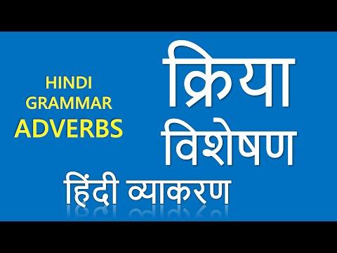kriya-verb-hindi-grammar