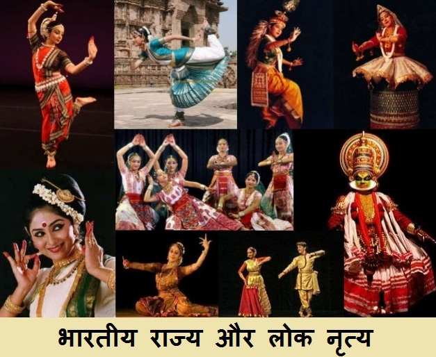 List of Most Famous Folk Dances