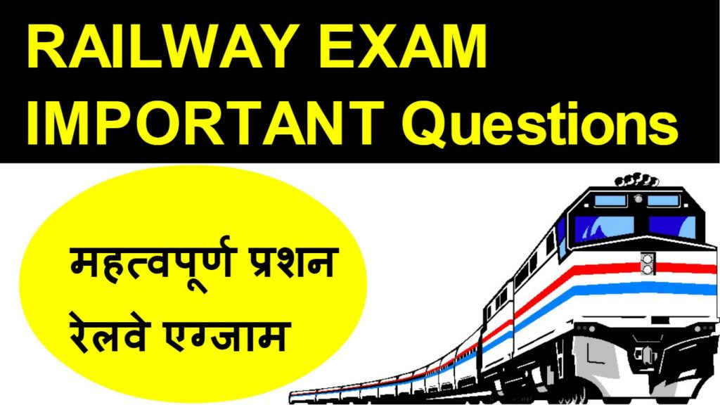 previous-exam-related-railway-important-question