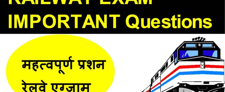 Previous Exam Related Railway Important Question 05-01-2017