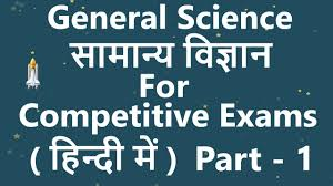 General science Related Most Question With Answer In Hindi