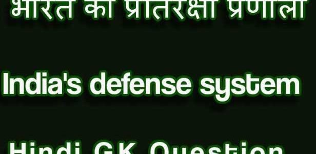 List of Indian Armed Forces Defense-Related Major Facts