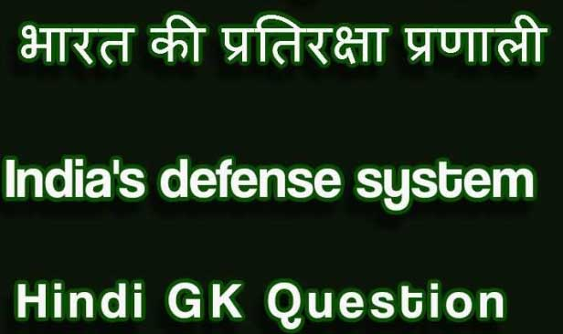 Indias-defense-gk