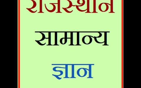 Rajasthan Police Previous Years Question Papers set 6-4-2017