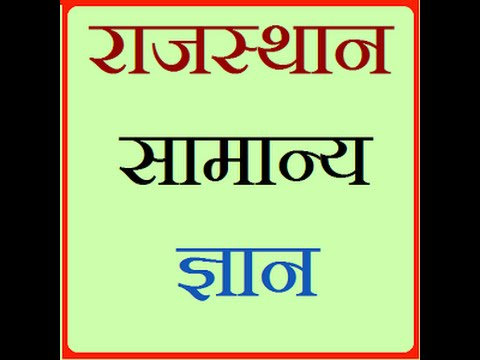 Rajasthan GK History And Political Science