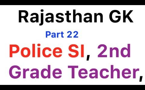 Rajasthan GK Related most Important Question Answer 1-2-2017