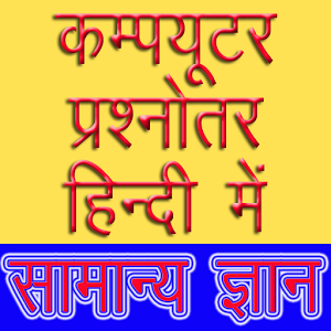 Compute Related Basic Quiz In Hindi Set 3