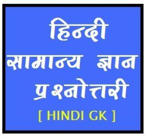 Hindi Gramma