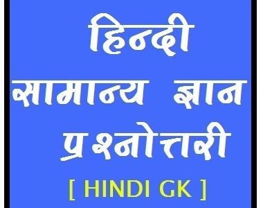 Hindi Grammar Subject Objective Most Question With Answer Set 4