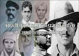 List of Places Freedom Struggle Related To India's Famous Persons