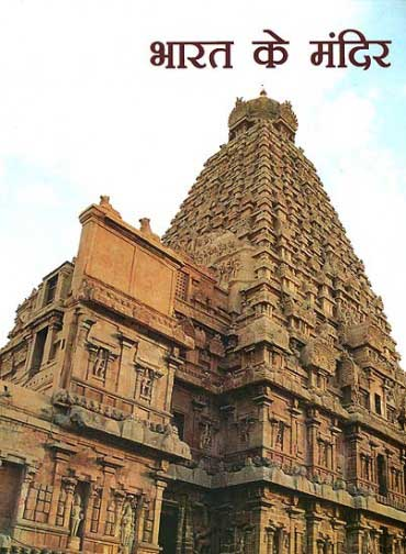 laces of Famous Temples of India