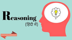 Reasoning Question With Answer For Delhi Police And SSC, Banking Set 10