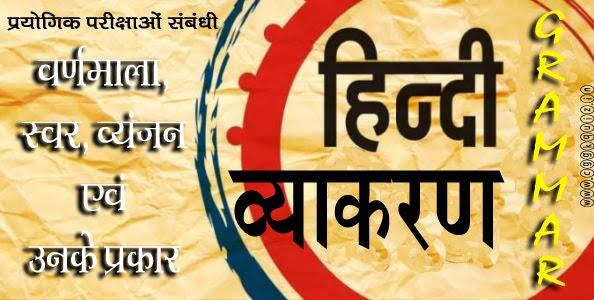 hindi grammar questions quiz