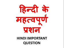 Hindi Grammar Related Topic Wise GK Question With Answers Part-13